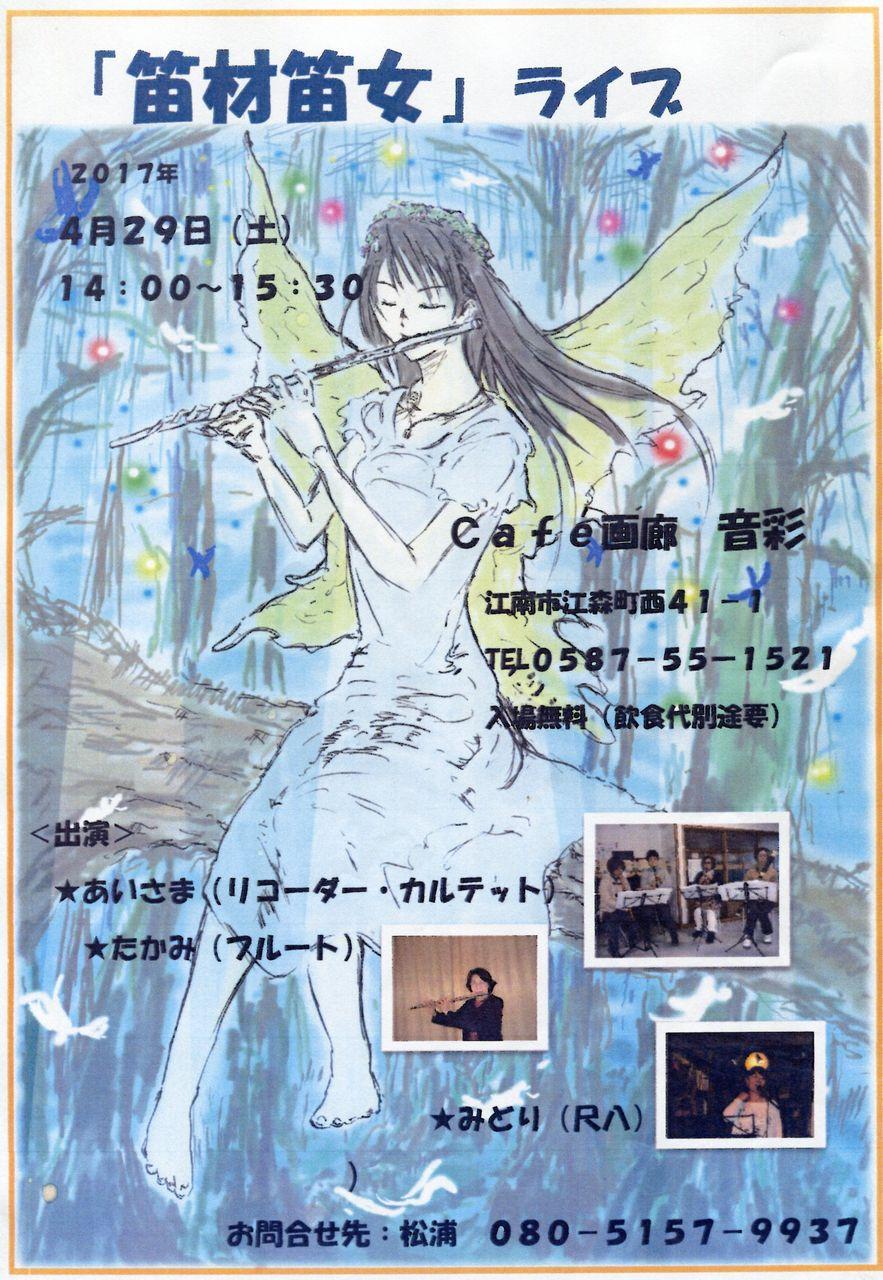 cafe画廊・音彩「笛材笛女」