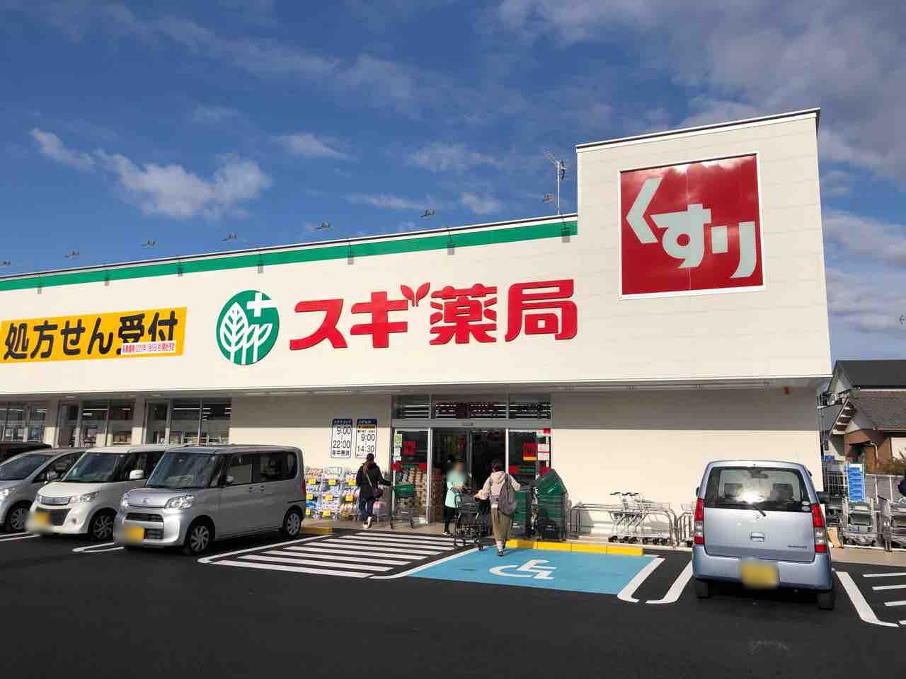 『スギドラッグ古知野店』今日12/19(木)OPEN!