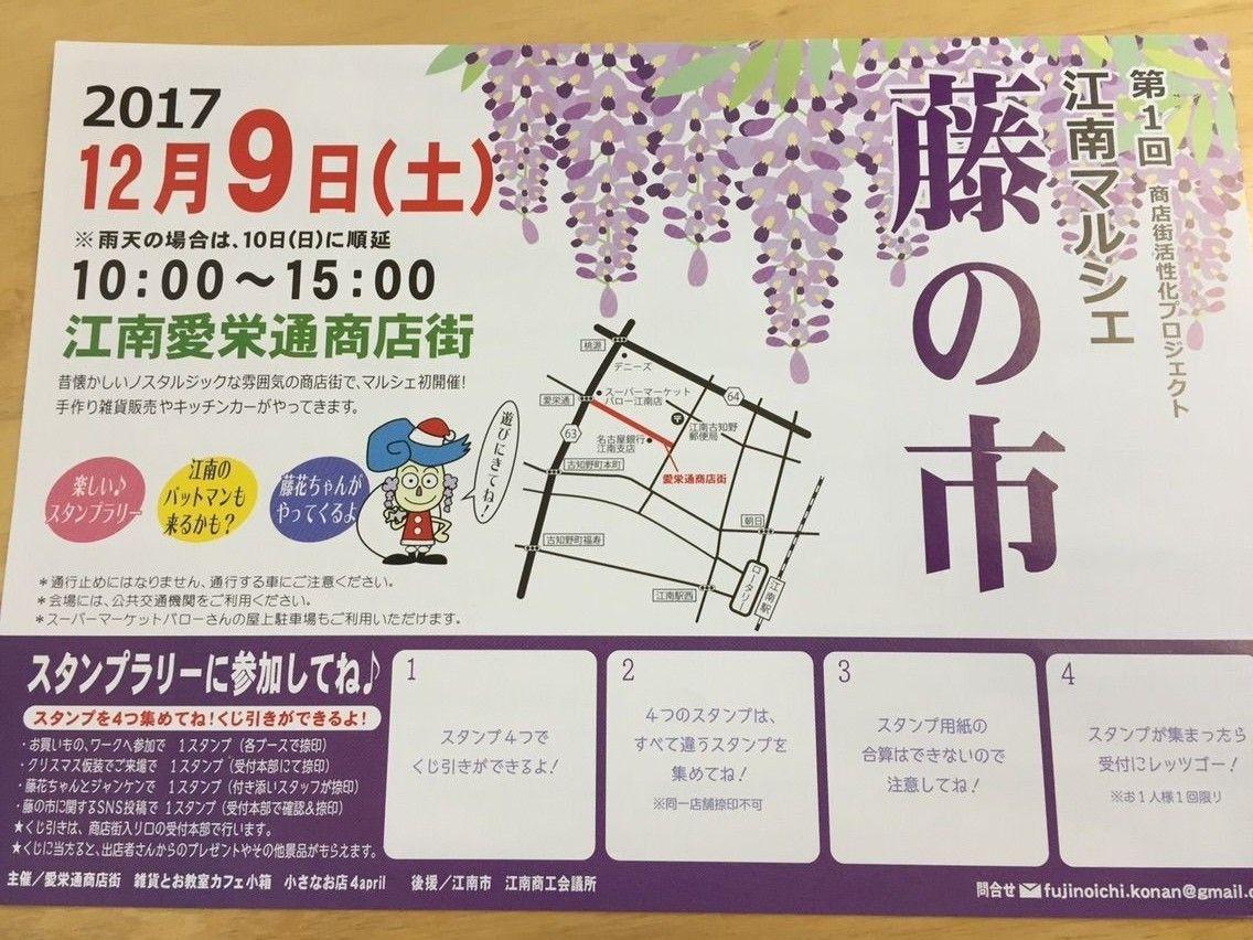 第1回商店街活性化プロジェクト江南マルシェ『藤の市』