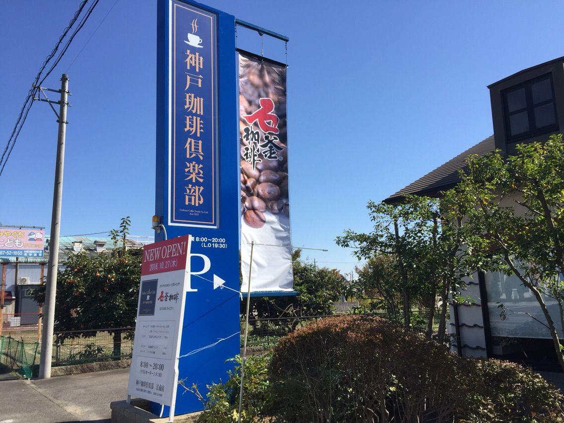 『神戸珈琲俱楽部』江南店