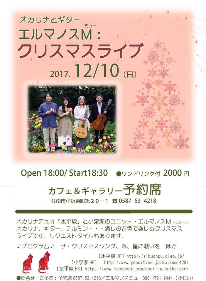 『オカリナとギター エルマノスM:クリスマスライブ』