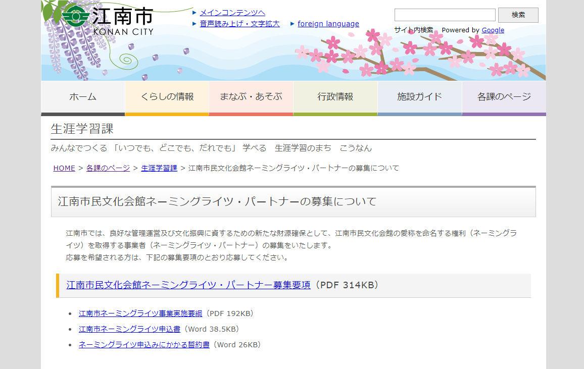 江南市民文化会館ネーミングライツ・パートナーの募集について