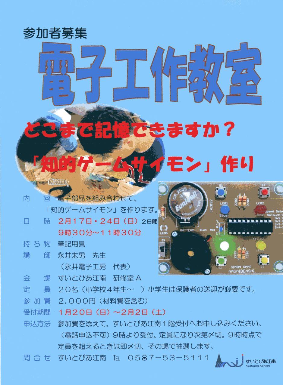 「知的ゲームサイモン」電子工作教室