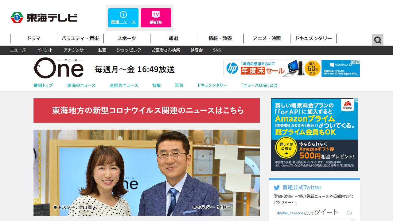 東海テレビ「ニュースOne」(1ch 16:49~)