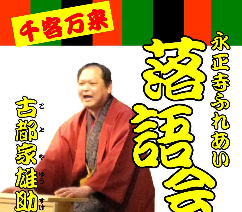 ふれあい落語2016