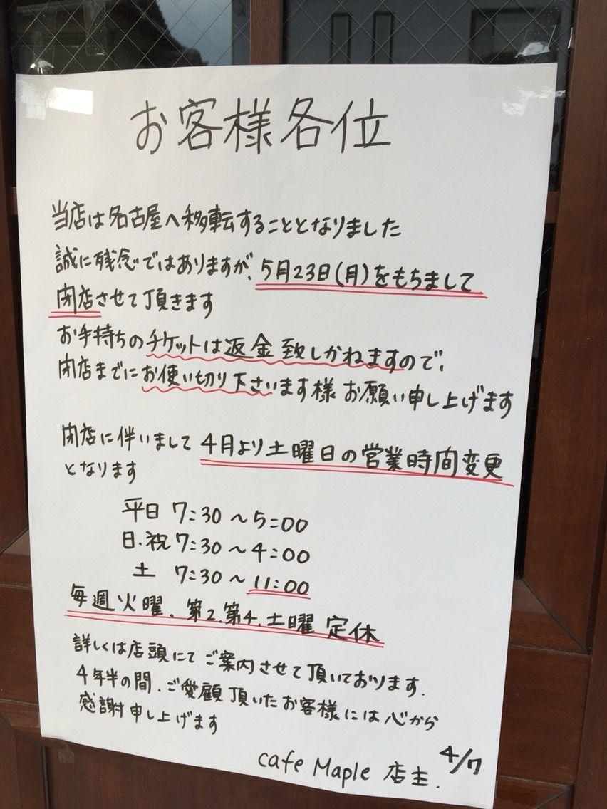 「カフェ メイプル」閉店ご案内