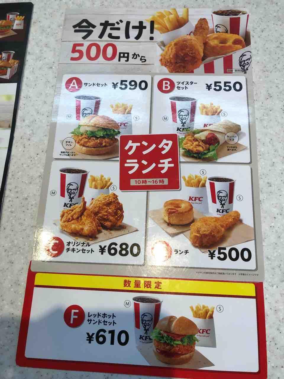 ケンタッキーフライドチキン江南店 今だけ500円からのランチメニュー