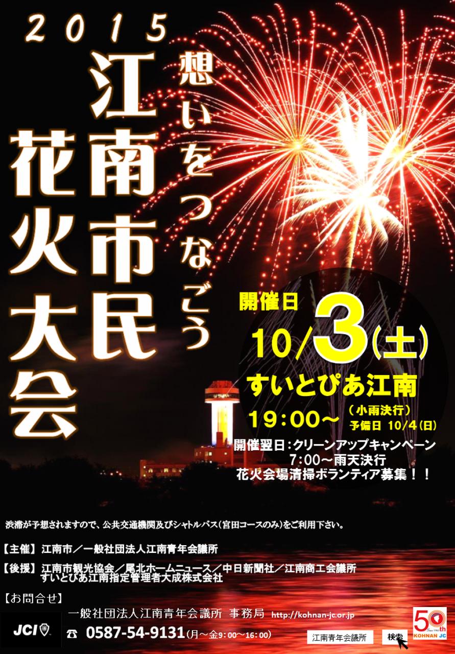 江南花火2015