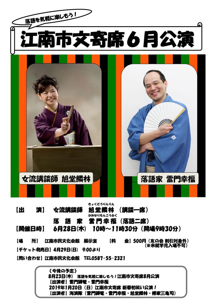旭堂鱗林さん、雷門幸福さんによる江南市文寄席6月公演