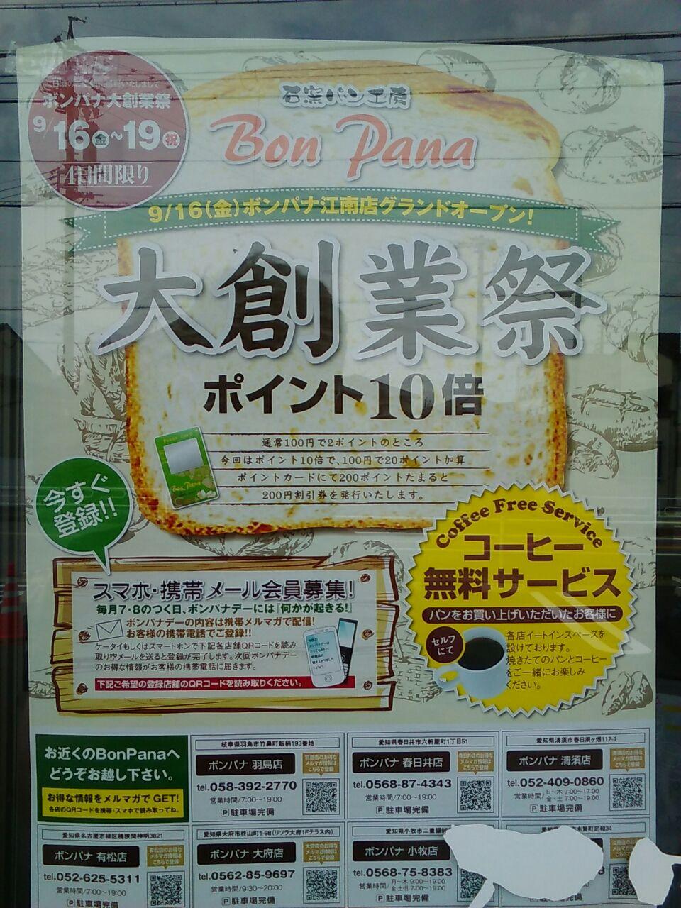 『石窯パン工房BonPana』大創業祭