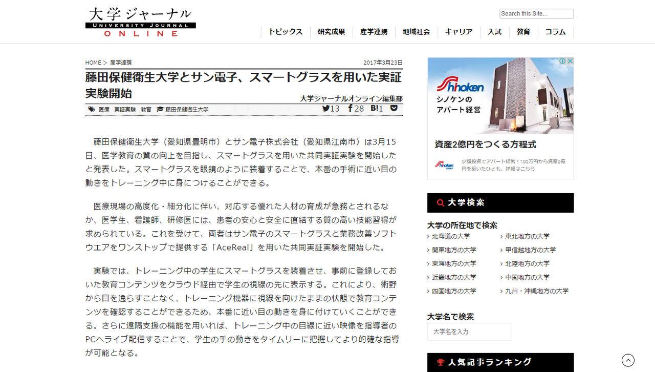 藤田保健衛生大学