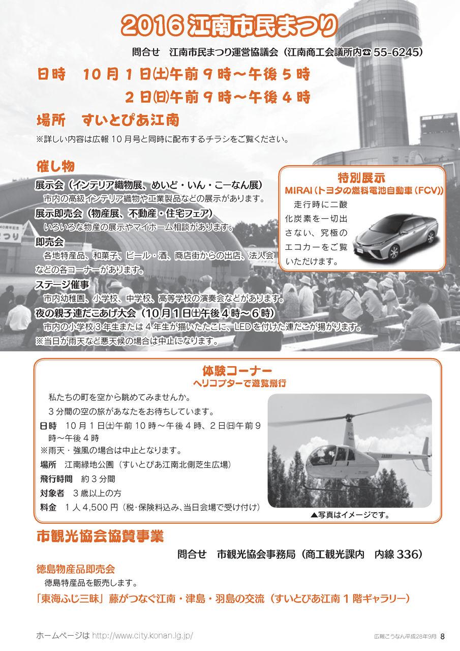江南市広報9月号