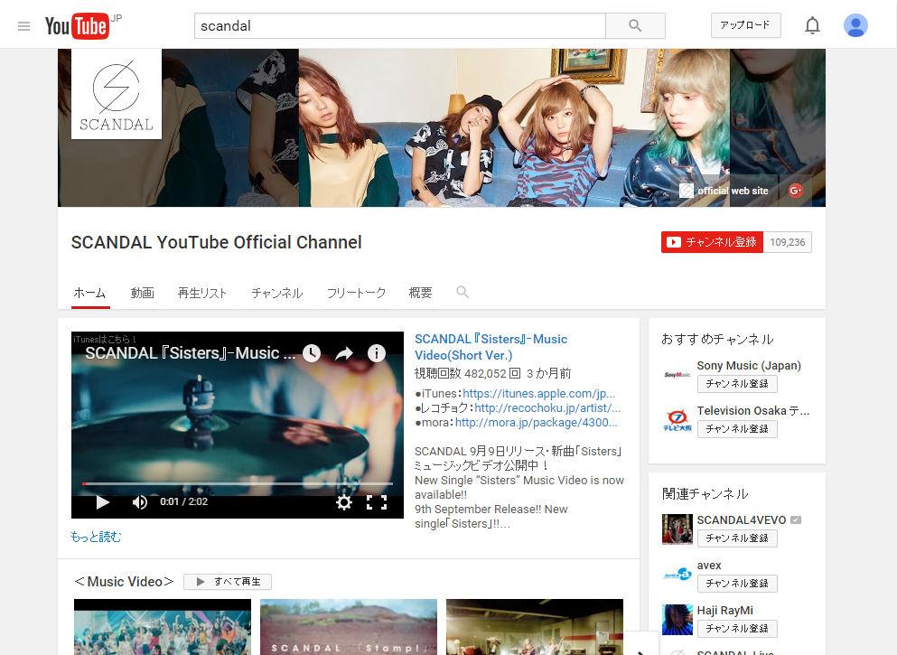 scandal youtube