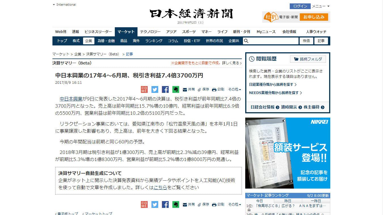 中日本興業