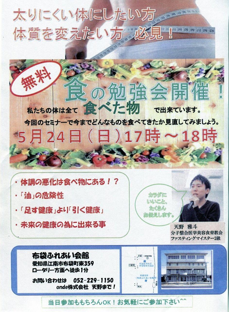 食の勉強会001