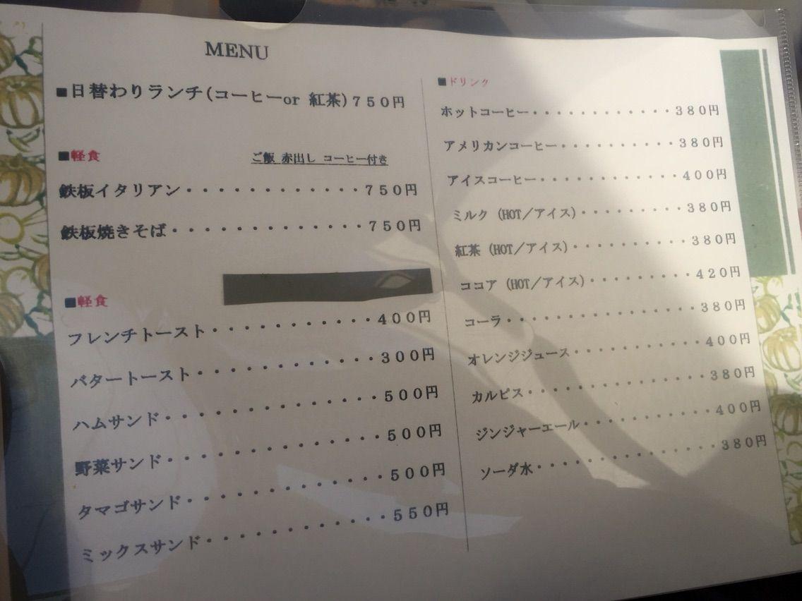 『喫茶 シーズ』MENU