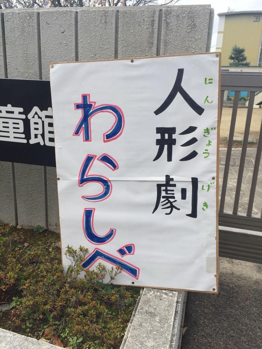 わらしべ人形劇 2016江南団地まつり