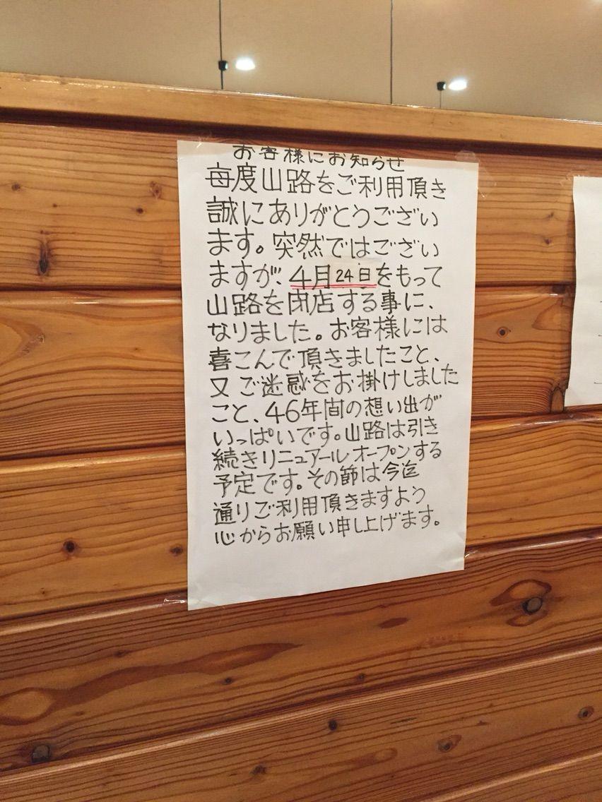 「珈琲喰道 山路」閉店