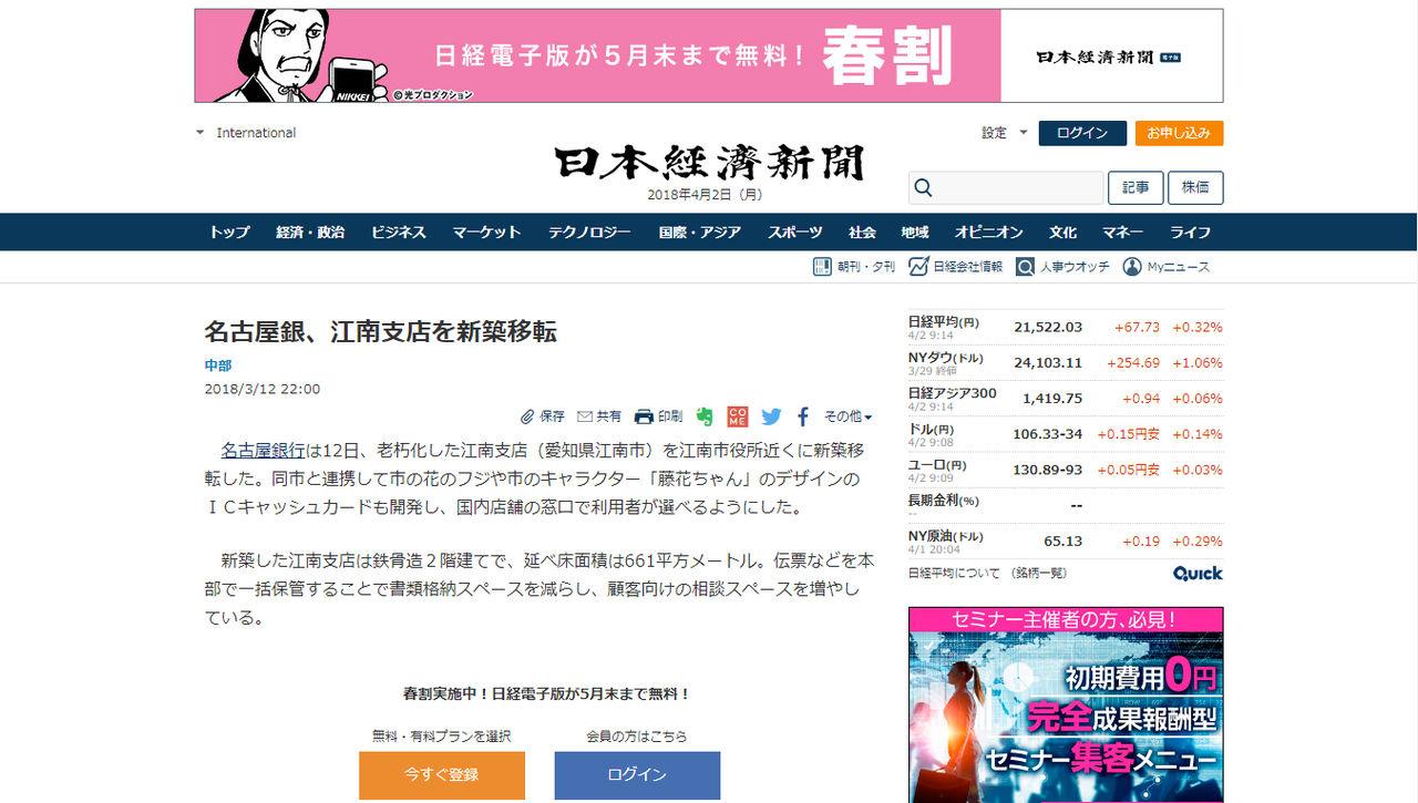 名古屋銀行移転