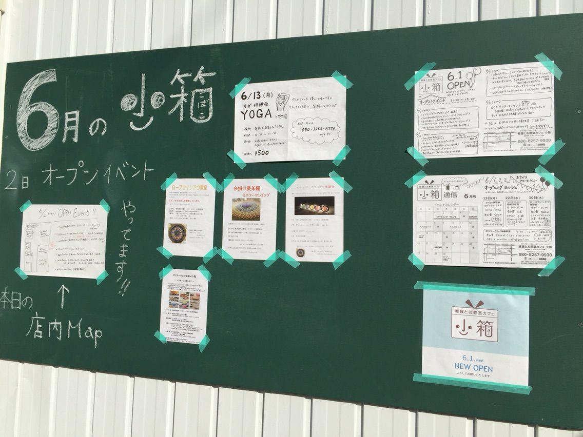 「小箱」雑貨とお教室カフェ