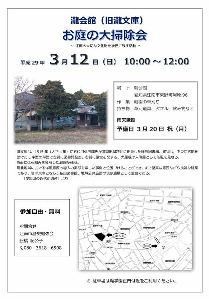 歴史ある建造物「瀧会館」お庭の大掃除会