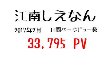 しえなんPV201702