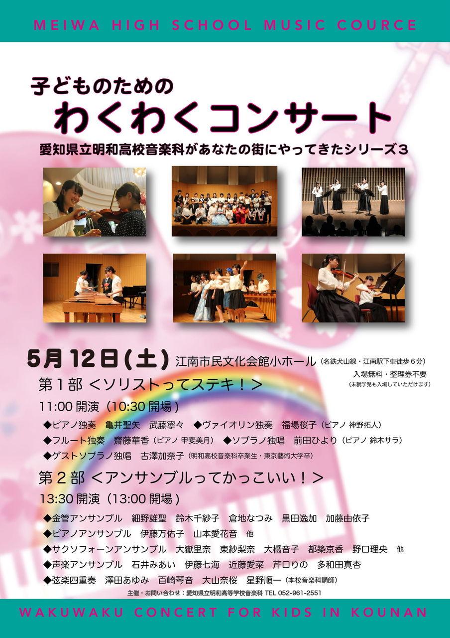 子どものためのわくわくコンサート 愛知県立明和高校音楽科があなたの街にやってきたシリーズ3