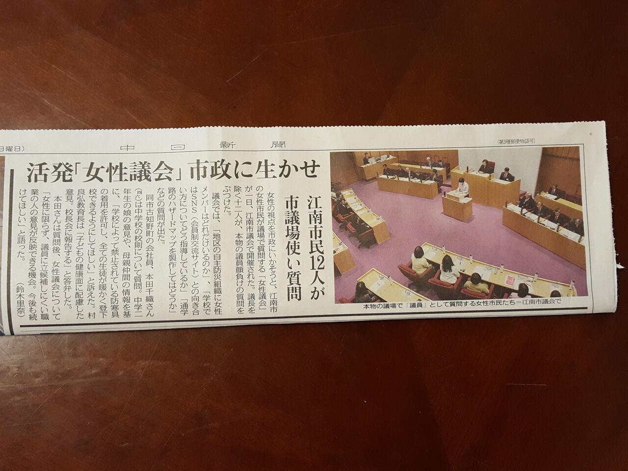 (「女性議会」市政に生かせ、と報じた2月2日付中日新聞尾張版の紙面)