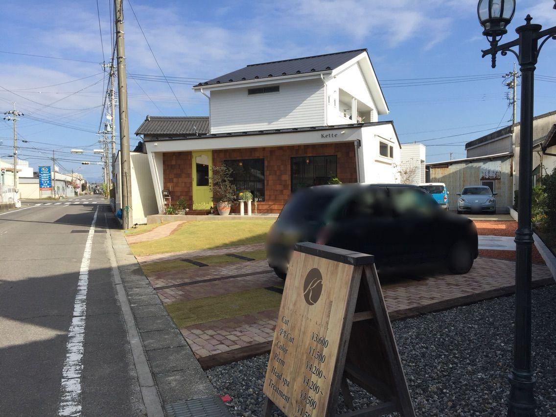 江南市にあるアットホームな美容室 kette(ケッテ)