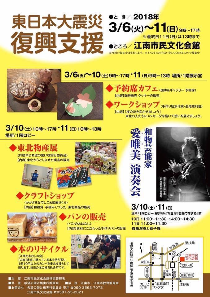 『東日本大震災復興支援』
