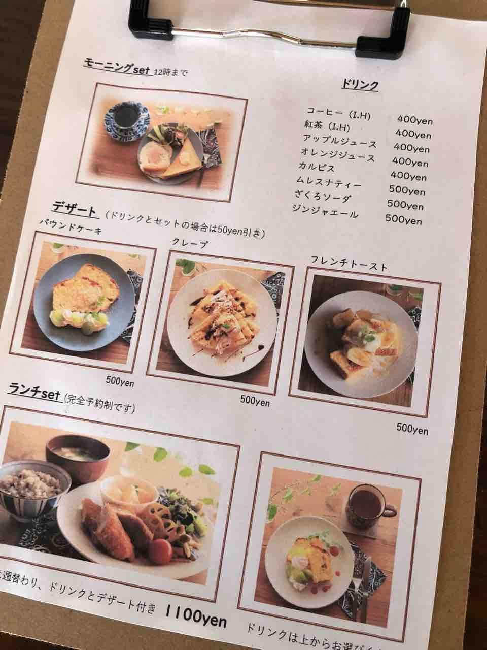 『Cafe & 手作り雑貨 小さなお店4april』モーニングset・デザート・ランチset メニュー