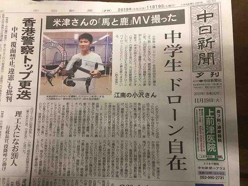 江南市のスーパー中学生・小沢さん夕刊1面トップ!