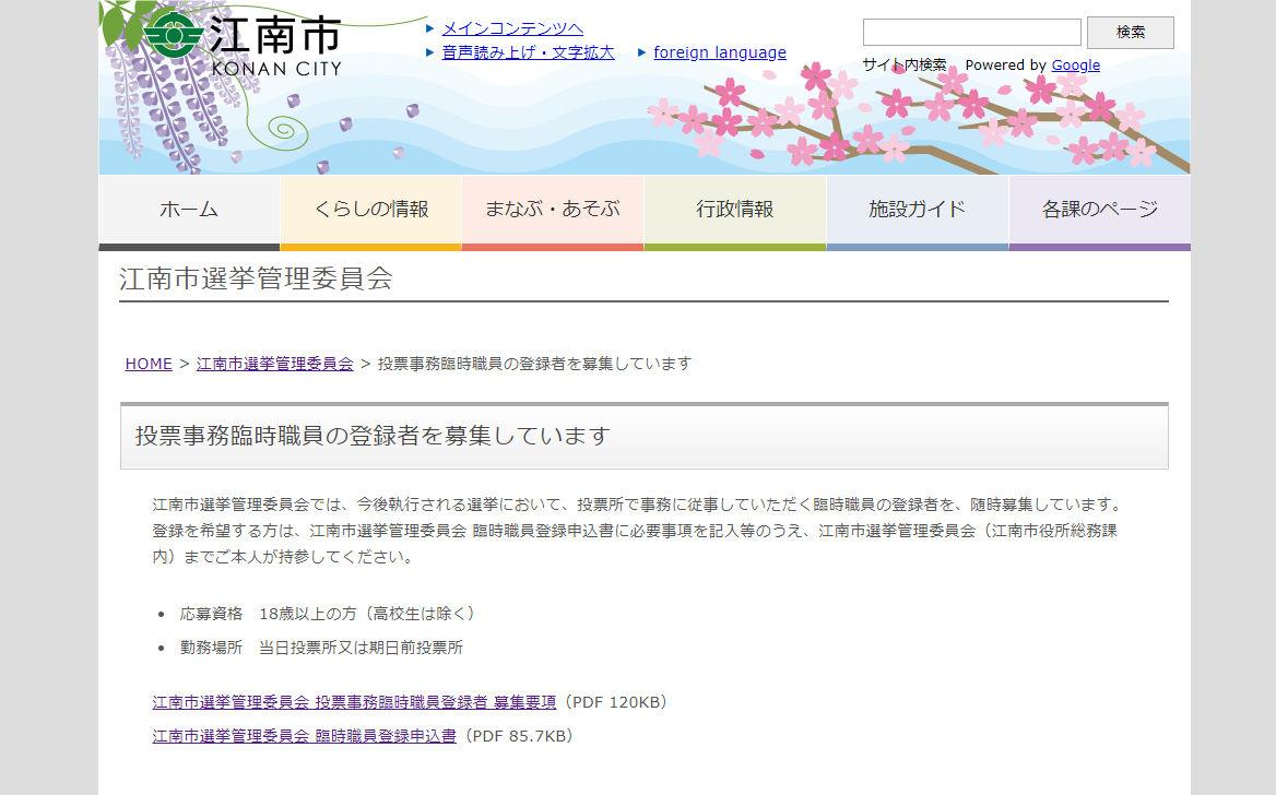 江南市ホームページ(江南市選挙管理委員会)投票事務臨時職員登録者募集