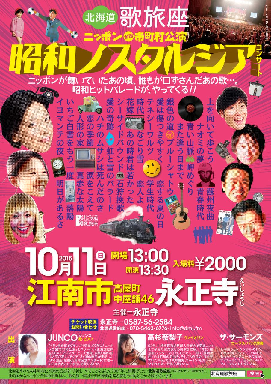 北海道 歌旅座・ニッポン全国市町村公演 昭和ノスタルジアコンサート