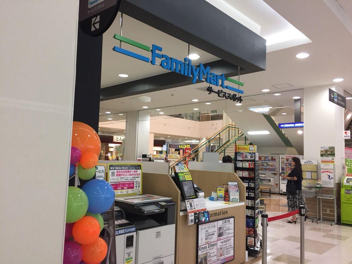 アピタ江南西店「ファミリーマート」サービススポット