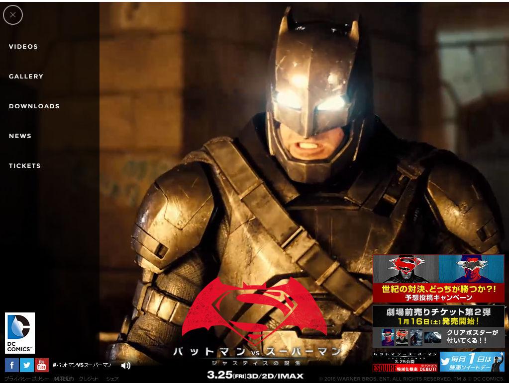 バットマンVSスーパーマン公式サイト