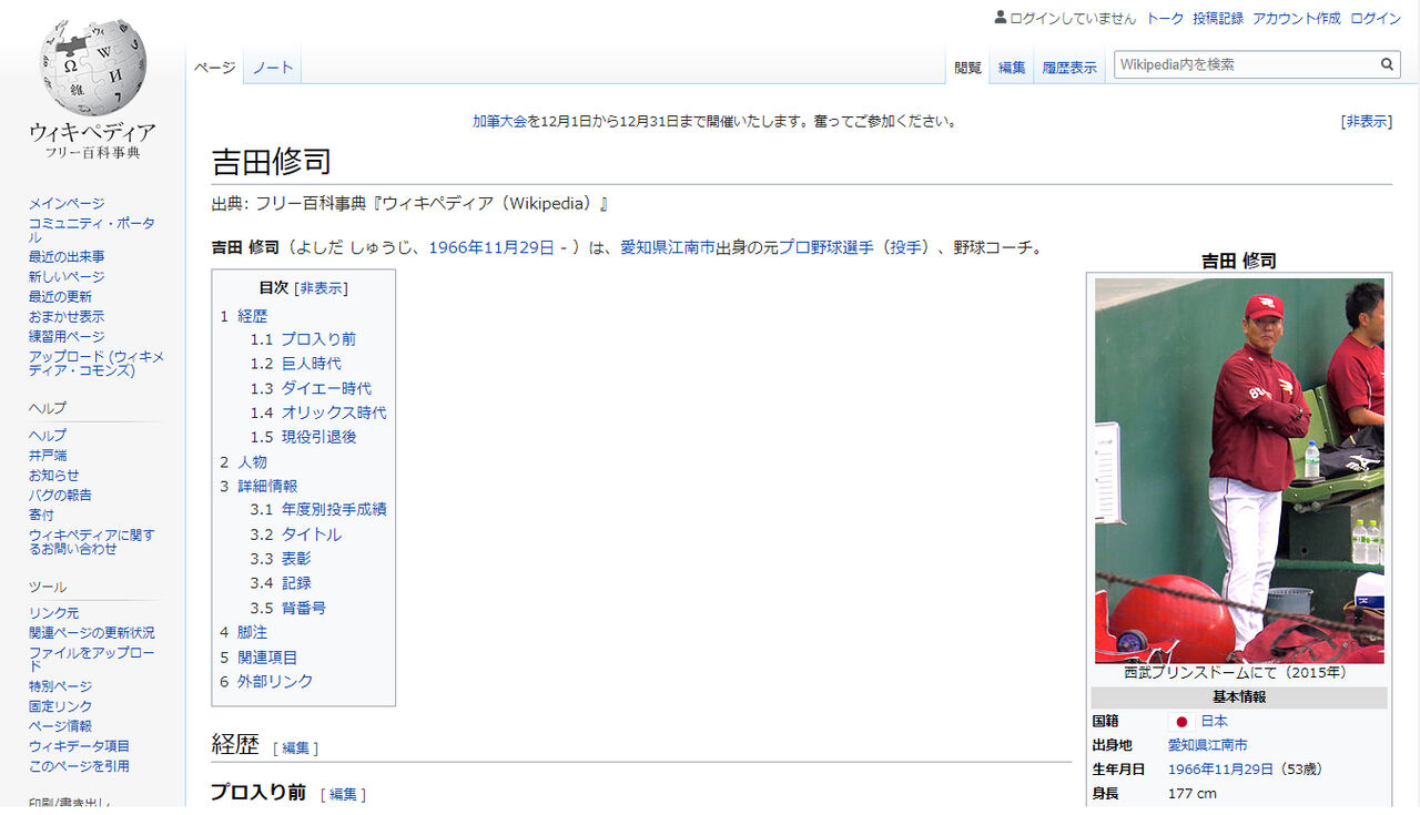 吉田修司さんWikipedia