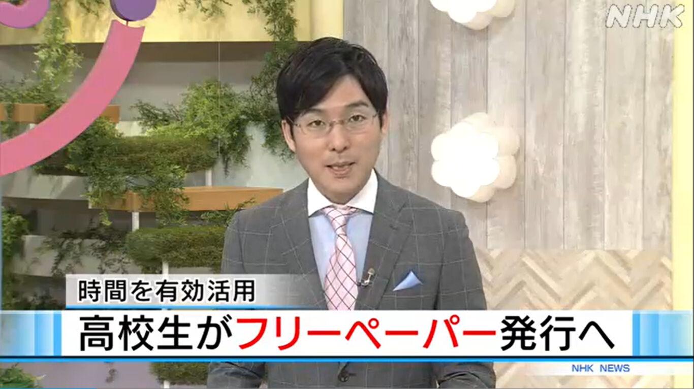 あけぼのスポットNHK