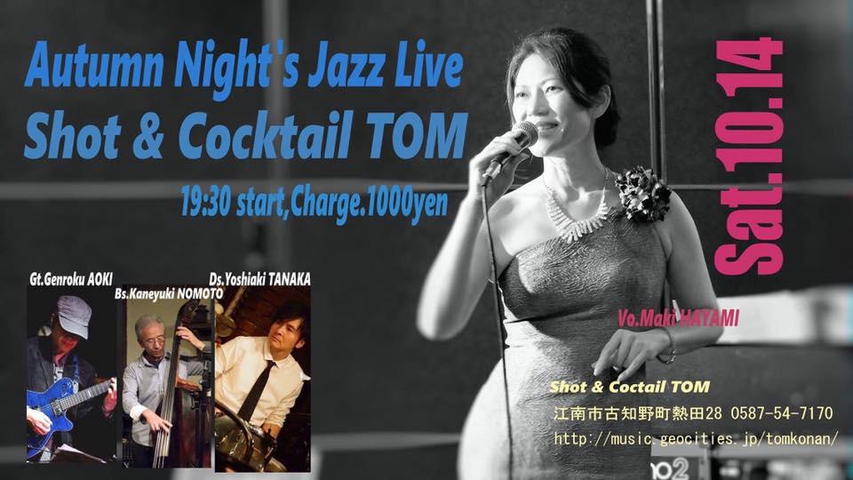 『Autumn Night's Jazz Live Shot & Cocktail TOM』