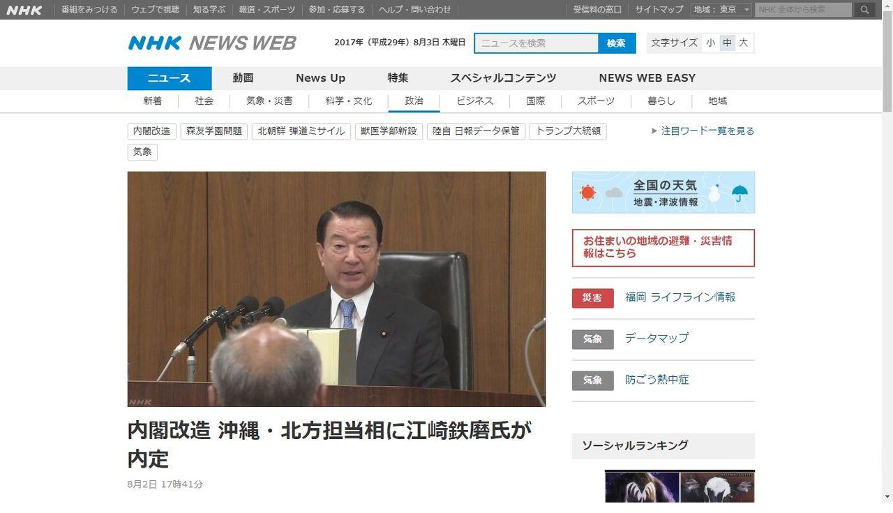 内閣改造 沖縄・北方担当相に江崎鉄磨氏