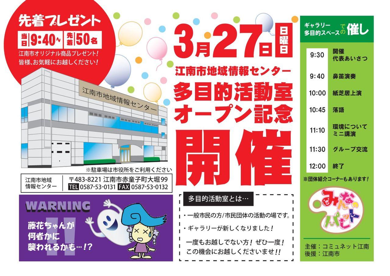 江南市地域情報センター多目的活動室オープンイベント