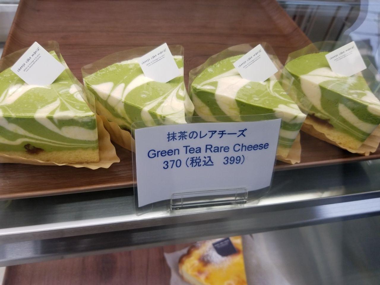 cheese cake mania!(チーズケーキマニア!)抹茶のレアチーズ
