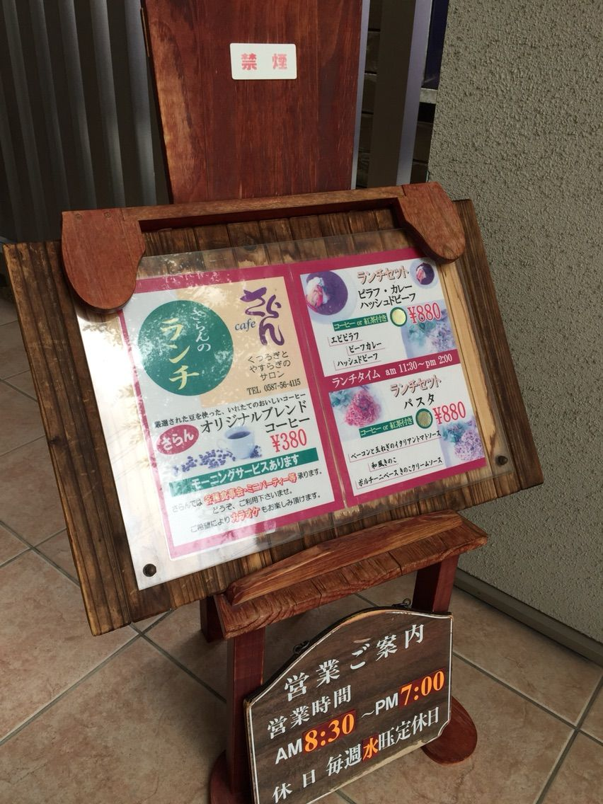 『cafe さらん』入口の看板