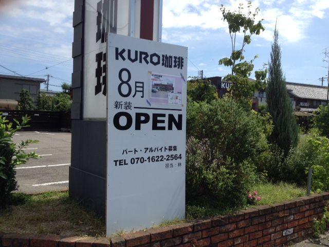 KURO珈琲