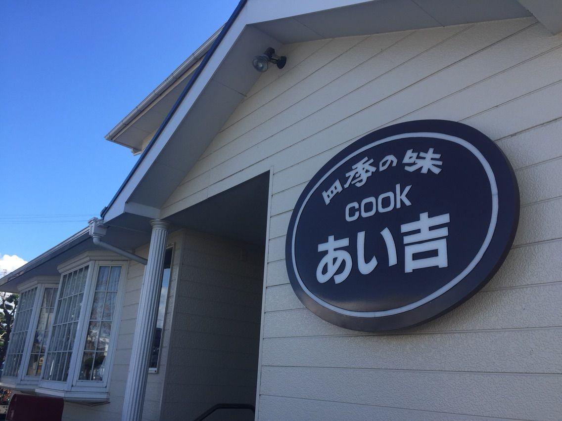 『cook あい吉』店舗外観