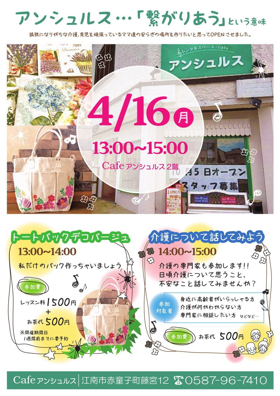 『Cafe アンシュルス』イベント