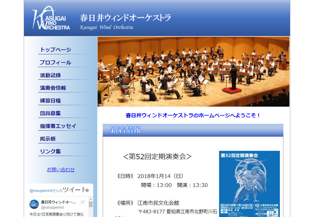 春日井ウィンドオーケストラホームページ