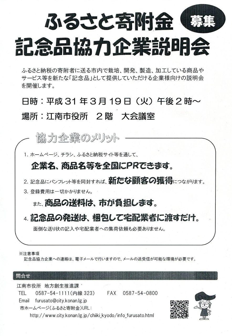 ふるさと寄付金記念品協力企業説明会