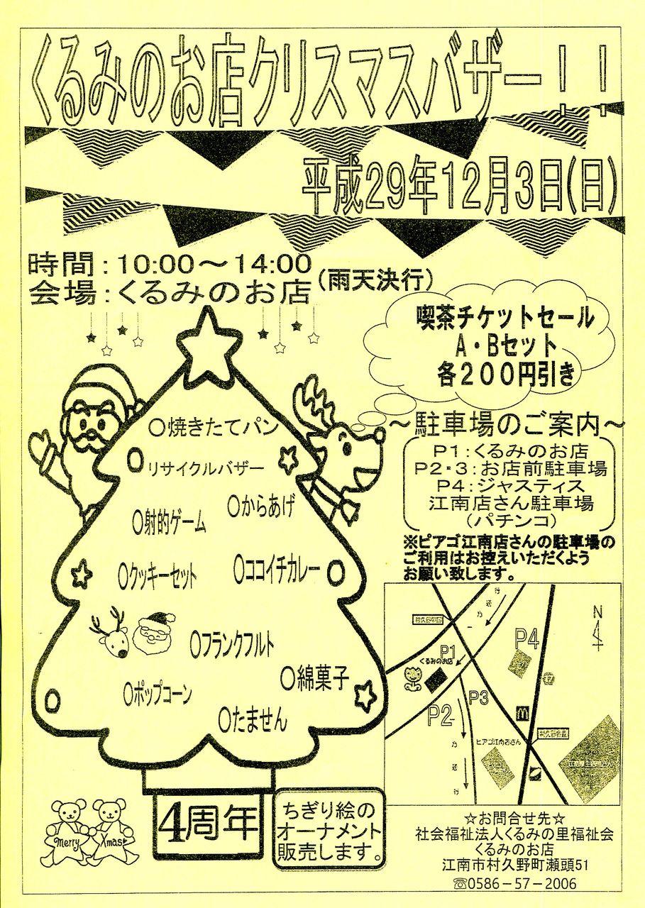 くるみのお店クリスマスバザー002