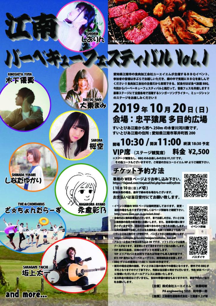 『江南バーベキューフェスティバル Vol.1』